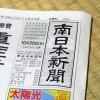 南日本新聞「かお」に社長が紹介されました。