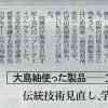 日本経済新聞にフェアの記事が掲載されました!