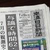 南海日日新聞に裂き織り事業の記事が掲載されました。