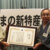 奄美裂き織りが新特産品コンクール 県知事賞を受賞